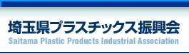 埼玉県プラスチックス振興会 Saitama Plastic Products Industrial Association
